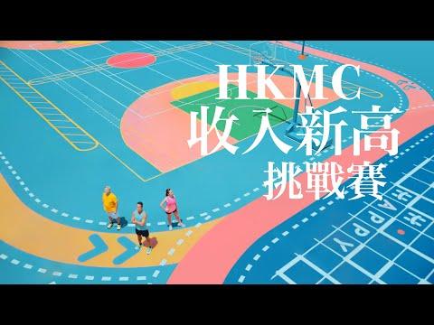 HKMC收入新高挑戰賽 (足本版)