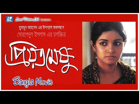 Priyotomeshu | Bangla Movie | Afsana Mimi, Sohana Saba | Humayun Ahmed  | Morshedul Islam