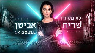 הזמרת שרית אביטן – בסינגל חדש - לא מסתדר