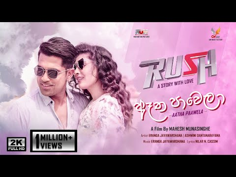 Aatha Paawela Official Video Song   RUSH   Uddika Premarathne   Asanki De Silva   Saranga Disasekara
