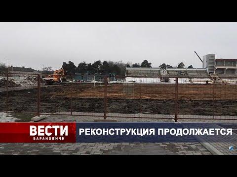 Вести Барановичи 03 марта 2021.