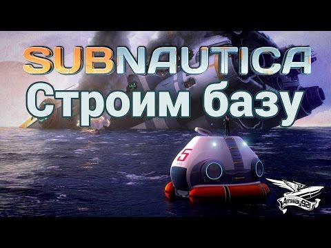 Стрим - Subnautica - Строим базу и осваиваемся - Часть 1 (видео)