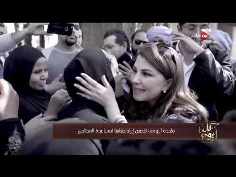 وائل الإبراشي عن مبادرة عطاء ماجدة الرومي: الإنسانية لا جنسية لها