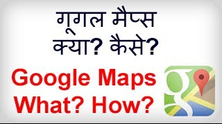 http://www.kyakaise.com What is Google Maps? How to use Google Maps? Google Maps kya hai? Google Maps ka istemaal kaise kare? गूगल मैप्स क्या ...