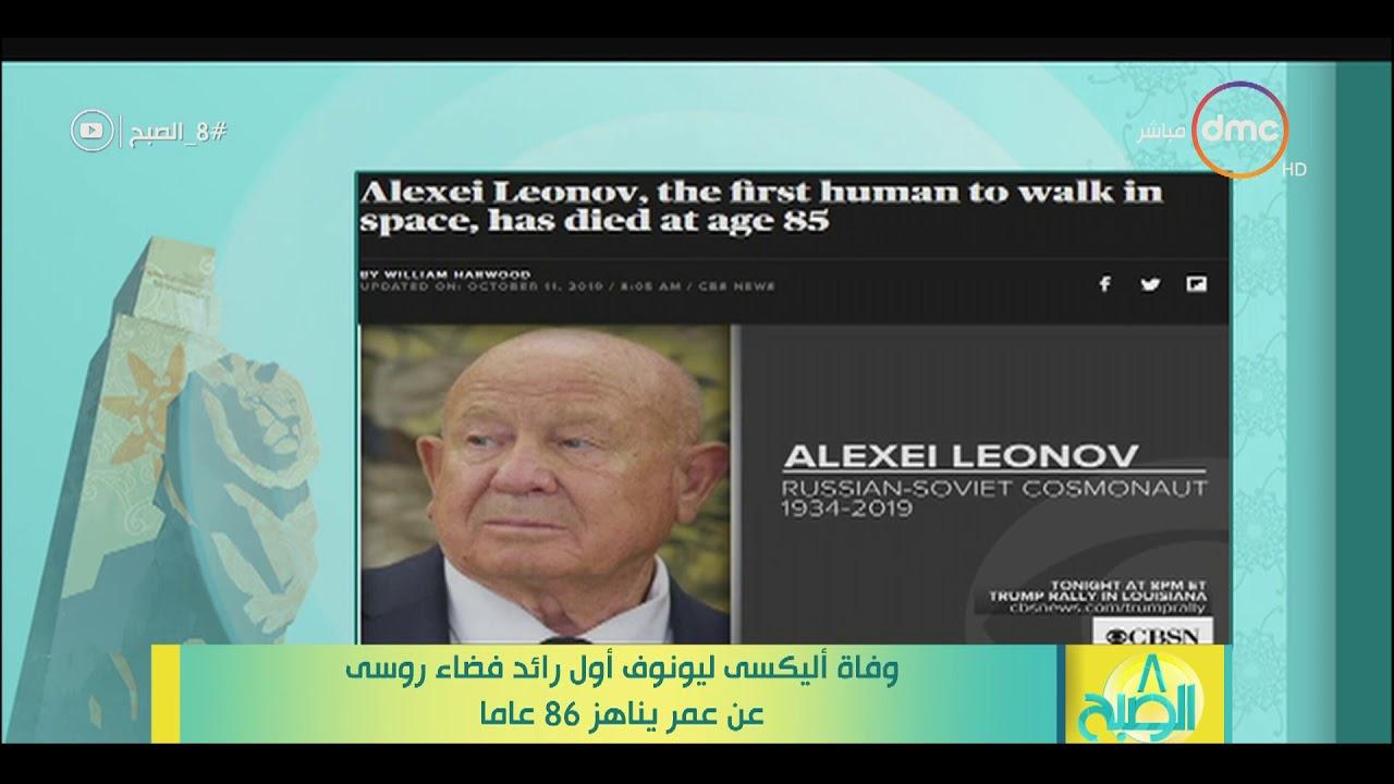 8 الصبح - وفاة أليكسي ليونوف أول رائد فضاء روسي عن عمر يناهز 86 عاما
