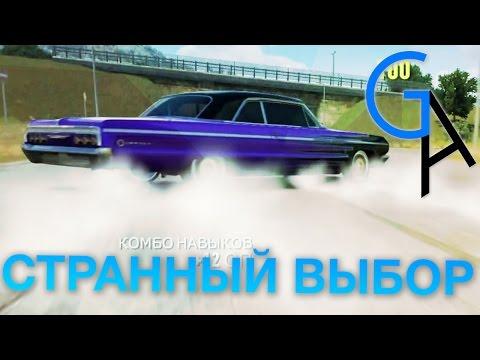 СТРАННЫЙ ВЫБОР [Forza Horizon 2]