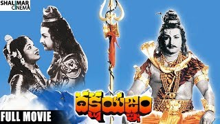 Video Dakshayagnam Telugu Full Length Movie || దక్షయజ్ఞం సినిమా || N. T. Rama Rao, S. V. Ranga Rao, Devika MP3, 3GP, MP4, WEBM, AVI, FLV Mei 2019