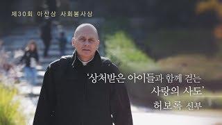 [제 30회 아산상 사회봉사상] '상처받은 아이들과 함께 걷는 사랑의 사도' 허보록 신부 미리보기