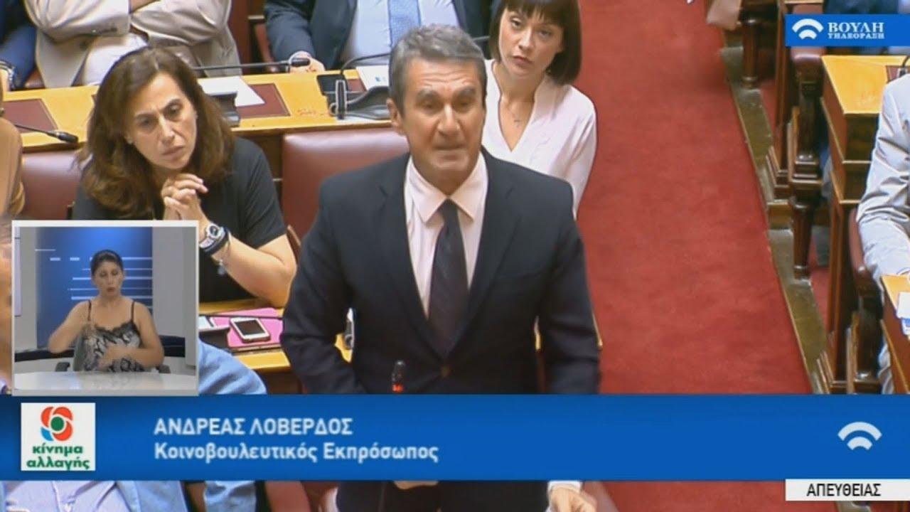 Ομιλία του κοινοβουλευτικού εκπροσώπου του ΚΙΝ.ΑΛ. Α. Λοβέρδου στη Βουλή