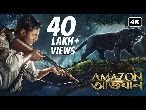 Amazon Obhijaan | আমাজন অভিযান | Official Trailer ( Bengali )  | Dev | Kamaleswar |  SVF