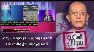 برنامج سؤال الساعة .. المغرب وتحرير سعر صرف الدرهم السياق والمراحل والتحديات