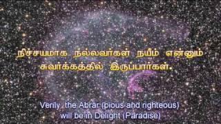 Tamil Quran - Surat Al-'Infiţār (The Cleaving) - سورة الإنفطار