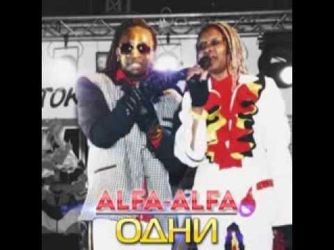 ALFA-ALFA - Одни - 2013