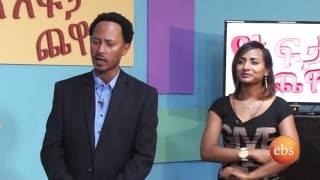 Ye Afta chewata season 1 Ep 9 part 1