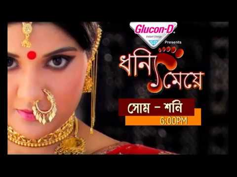 Promo for a daily soap (Dhonni Meye) on a Regional GEC