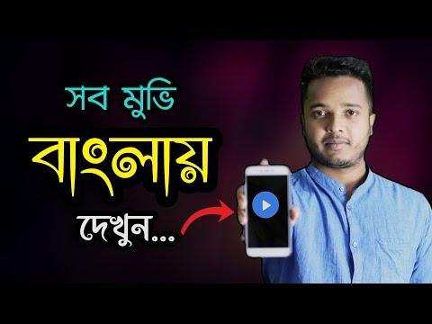 হিন্দি - ইংলিশ - চায়না, যেকোন মুভি বাংলা দেখুন || Bangla Subtitle with MX Player