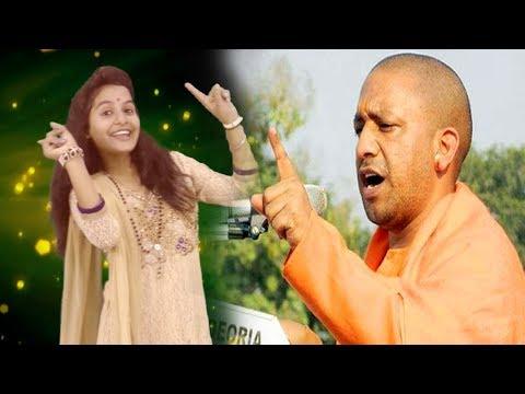 यूपी में सीएम योगी बाबा हो❤Kajal Anokha Aryan Gupta❤Bhojpuri Hit Songs 2017 New DJ Remix HD Video