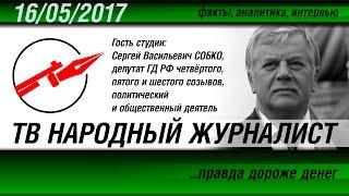 ТВ НАРОДНЫЙ ЖУРНАЛИСТ #19 «О промышленности в РФ»