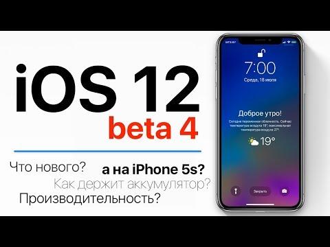 Полный обзор iOS 12 beta 4. Что нового? Скорость. Заряд.