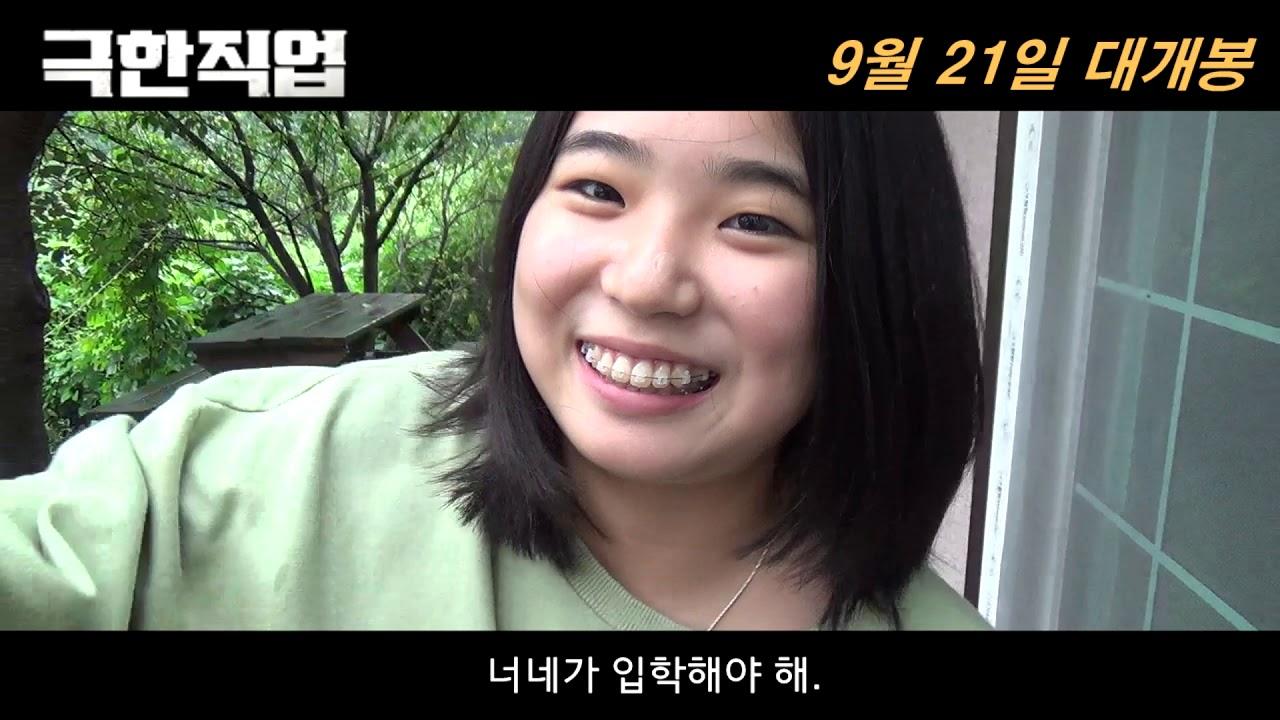 학생들이 만든 2019년 학교설명회 홍보영상