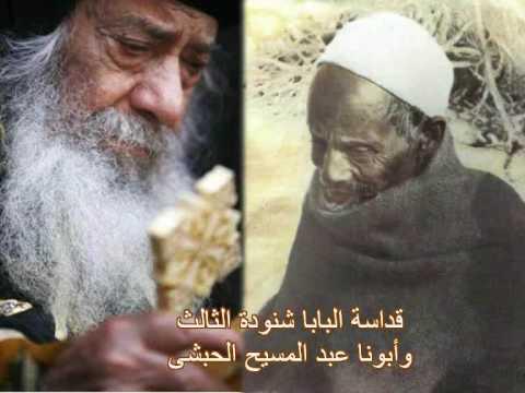 البابا شنودة يحكى زكرياته عن ابونا عبد المسيح الحبشى