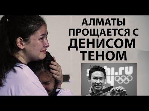 Дениса Тена проводили в последний путь в Алматы (видео)