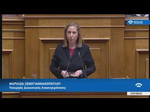 Μ.Ξενογιαννακοπούλου (Υπουργ.Διοικ.Ανασυγκρ.)(Ψήφος εμπιστοσύνης στην Κυβέρνηση (09/05/2019)