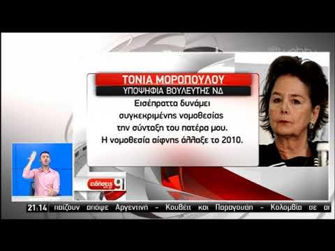 Αποκαλύψεις για παράνομη σύνταξη που λάμβανε υποψήφια της ΝΔ | 23/06/2016 | ΕΡΤ