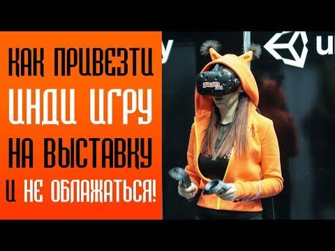Как правильно показать свою инди игру на конференции. DevGAMM Moscow 2018