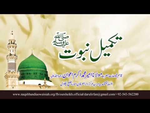 Watch Khatm-e-Nabuwat YouTube Video