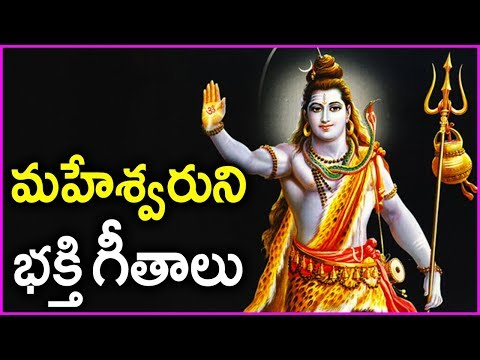 Most Popular Song Of Lord Shiva Ever - Powerful Songs Of Lord Shiva In Telugu