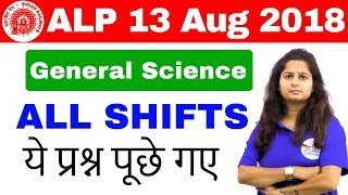 Video RRB ALP (13 Aug 2018, All Shifts) General Science Questions | Exam Analysis & Asked Questions |Day 3 MP3, 3GP, MP4, WEBM, AVI, FLV Agustus 2018