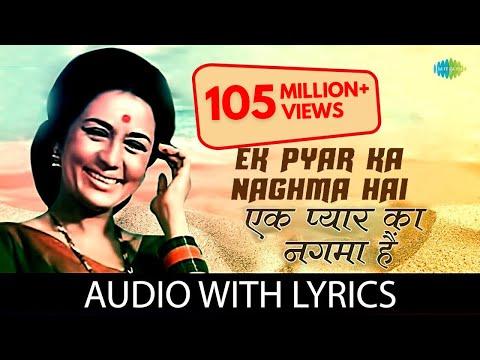 Video Ek Pyar ka Nagma hai with lyrics   एक प्यार का नगमा ह गाने के बोल   Shor   Manoj Kumar, Jaya Bhaduri download in MP3, 3GP, MP4, WEBM, AVI, FLV January 2017