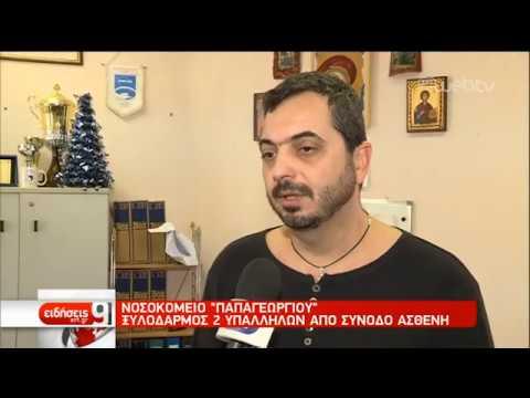 Επίθεση σε νοσηλεύτρια και υπάλληλο φύλαξης από συνοδό ασθενή | 09/01/2020 | ΕΡΤ