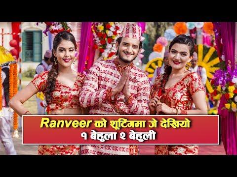 (महँगो सेटमा फिल्म Ranveer को गीत Shooting - Miss World 2018 Shrinkhala लाई Subekshya ले यस्तो भनिन - Duration: 13 minutes.)