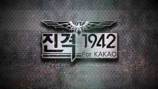진격1942 for Kakao YouTube video