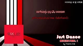 Download Lagu [Karaoke/Thaisub] MIXNINE (믹스나인)  - JUST DANCE Mp3