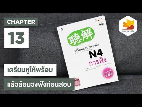 readership | chapter 13 | เตรียมหูให้พร้อม แล้วล้อมวงฟังก่อนสอบ