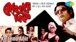 Ke Jeno Abir | Mohonar Dike | Bengali Movie Song | Asha Bhosle