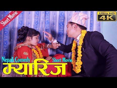 (Marriage(म्यारिज) - Nepali Funny Short Movie || Begam...  2 minutes, 8 seconds.)