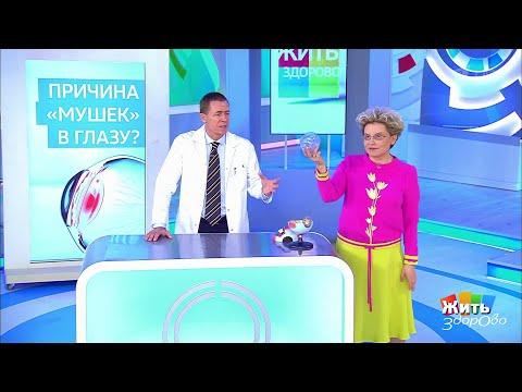 Жить здорово Совет за минуту: мушки в глазу.(26.06.2018) - DomaVideo.Ru