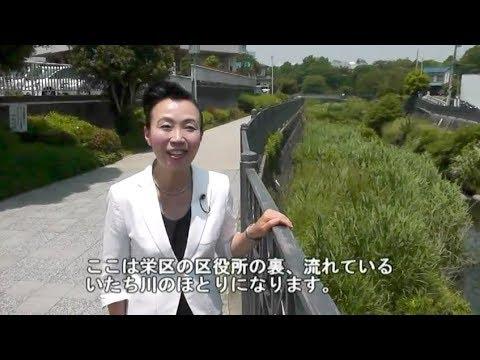 こしいしかつ子市政報告6