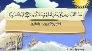المصحف المعلم للشيخ القارىء محمد صديق المنشاوى سورة الزمر كاملة جودة عالية