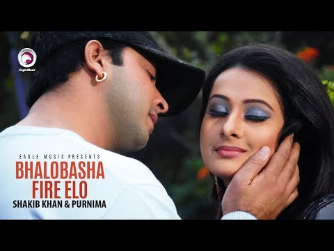 Bhalobasha Fire Elo | Bangla Movie Song | Shakib Khan | Purnima