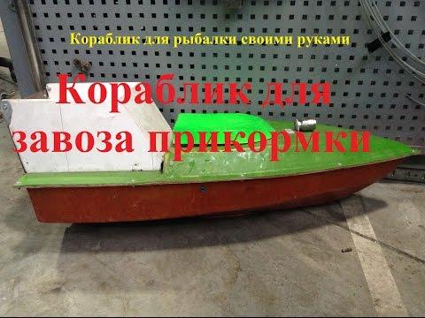 Реверсивный кораблик своими руками фото