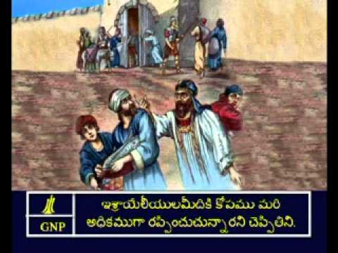Nehemiah 13 Telugu Picture Bible