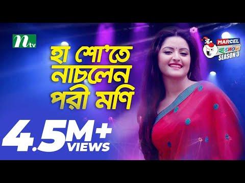 Hot Bangladeshi Actress Pori Moni Dancing on Comedy Show - Ha Show