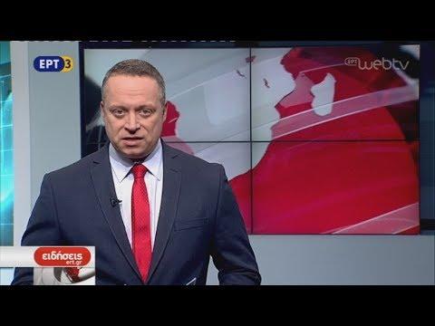 Τίτλοι Ειδήσεων ΕΡΤ3 19.00 | 06/12/2018 | ΕΡΤ