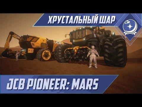 Первый взгляд - JCB Pioneer Mars - ХШ #16