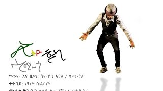 Video Sami Go - Ethio Shake | ኢትዮ ሼክ - New Ethiopian Music (Official Video) MP3, 3GP, MP4, WEBM, AVI, FLV Juni 2018